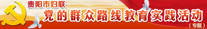贵阳市妇联党的群众路线教育实践活动